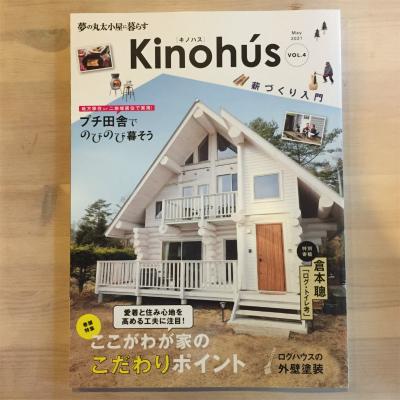 キノハス vol.4